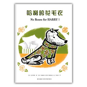 哈利的花毛衣 世界绘本史上经典的小狗形象,可爱、俏皮、有主见(爱心树童书出品)