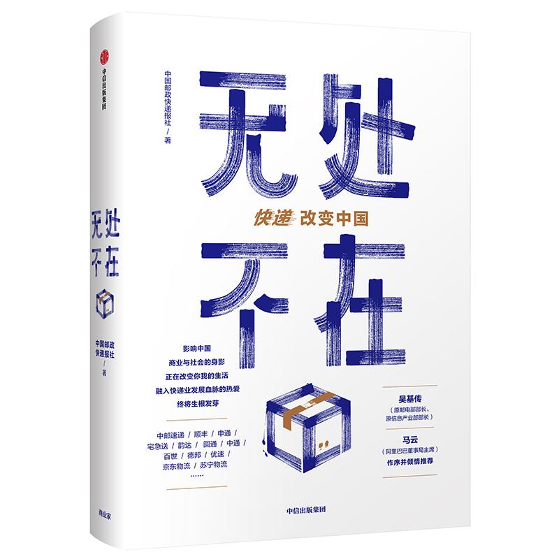 无处不在 吴基传、马云作序。中国首部物流业发展史重磅来袭,快递业发展一手资料大公开。快递改变中国,也改变了你我的生活。