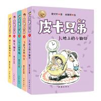 曹文轩皮卡兄弟系列(1-5)(共5册)