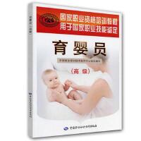 【正版二手书9成新左右】育婴员(高级 中国就业培训技术指导中心 组织编写 中国劳动社会保障出版社