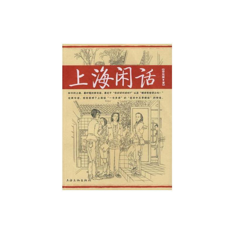 【正版包邮二手9成新】上海闲话 邵宛澍 上海文化出版社 9787807404354【正版现货 下单即发】
