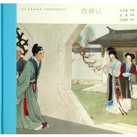[旧书二手9成新]西厢记(精)/中国连环画名家名作系列 正版 王叔晖 绘 9787102065489 /王叔晖 绘 人