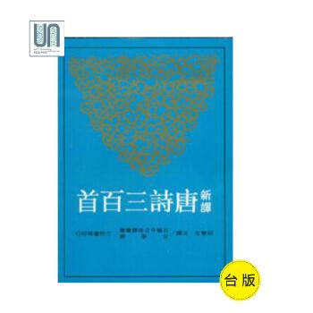 新译唐诗三百首三民书局9789571430232中国各体文学进口台版正版