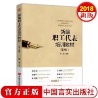 新编职工代表培训教材 中国言实出版社