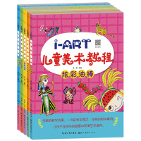 5册i-ART儿童美术课堂套装彩笔油棒线描水粉创意材料少儿美术培训教材绘画入门提高儿童绘画教材3-6岁线描画