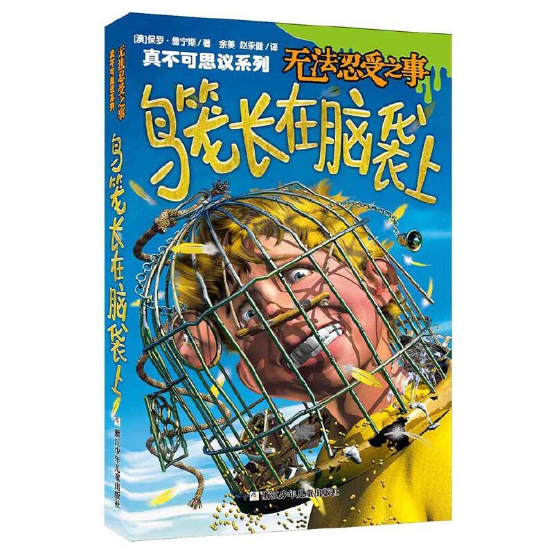 """真不可思议系列:无法忍受之事·鸟笼长在脑袋上 孩子的世界是真实的吗?全球销量近千万册,荣获100多项童书大奖,它是现代版的""""安徒生童话"""",挑战想象极限、启发心灵真善美的经典作品"""
