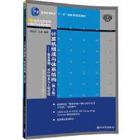 计算机组成与体系结构(第3版)――基本原理、设计技术与工程实现