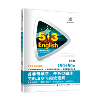 曲一线 七年级 首字母填空、任务型阅读、完形填空与阅读理解150+50篇 53英语N合1组合系列图书五三(2021)