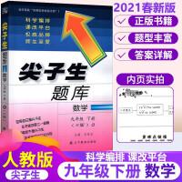 尖子生题库九年级数学下册数学人教版RJ2020春