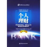 【正版二手书9成新左右】2013年版个人理财 本书编写组 中国金融出版社