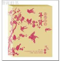 【二手旧书9成新】三联生活周刊2015年货礼盒 想念的年货合辑樊希安97