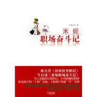 米妮职场奋斗记 9787539936147 叶落舟 江苏文艺出版社