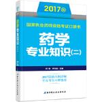 【正版包邮】 2017版国家执业药师资格考试口袋书 药学专业知识(二)