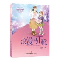 和你在一起:浪漫马丁靴,徐玲,济南出版社,9787548825418