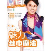 魅力丝巾魔法,凤梅著,吉林科学技术出版社,9787538441161