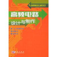 高频电路设计与制作 (日)铃木宪次著;何中庸 科学出版社有限责任公司 9787030151032