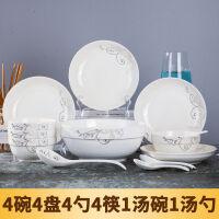 18件套碗盘碟套装家用面汤碗盘景德镇瓷碗筷陶瓷器吃饭碗盘子中式餐具瓷