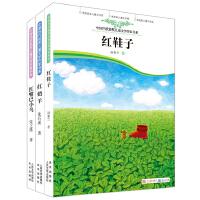 """中国当代获奖儿童文学作家书系畅销版(共3册,收录张之路、""""动物小说大王""""沈石溪、汤素兰的经典名作;感受超温暖的作品)"""