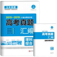 2015-2019年5年高考真�}�R�理科�C合 高三�土��Y料高考必�浔厮⒄骖}模�M�卷