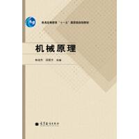 【正版二手书9成新左右】机械原理/ 韩建友,邱丽芳 高等教育出版社