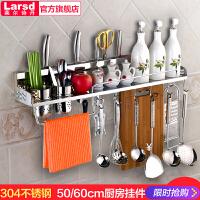 莱尔诗丹304不锈钢厨房置物架壁挂式刀架挂件调味料架收纳CF07-60