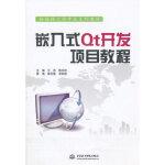 嵌入式Qt开发项目教程(物联网工程专业系列教材),王浩,陈邦琼 著作,中国水利水电出版社,9787517026785