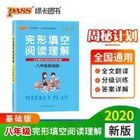 pass绿卡图书 周秘计划初中英语完形填空阅读理解八年级基础版