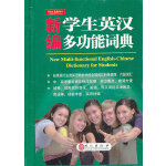 新编学生英汉多功能词典--小开本便携装 《英语周报》特级教师主编