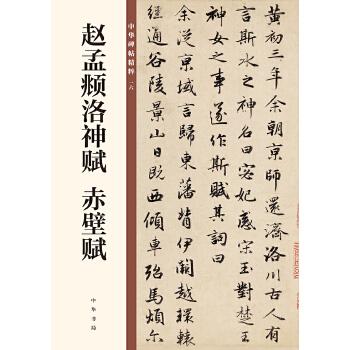 赵孟頫洛神赋-赤壁赋(pdf+txt+epub+azw3+mobi电子书在线阅读下载)