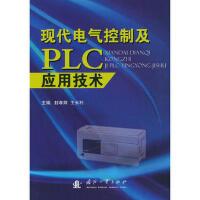 【正版二手书9成新左右】现代电气控制及PLC应用技术 封孝辉,王长利 国防工业出版社