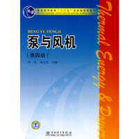 """普通高等教育""""十一五""""规划教材 泵与风机(第四版) 何川 等 中国电力出版社"""