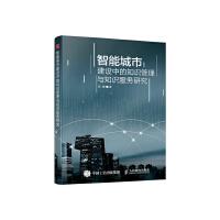 智能城市建设中的知识管理与知识服务研究