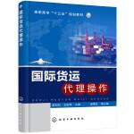 国际货运代理操作(胡利利)