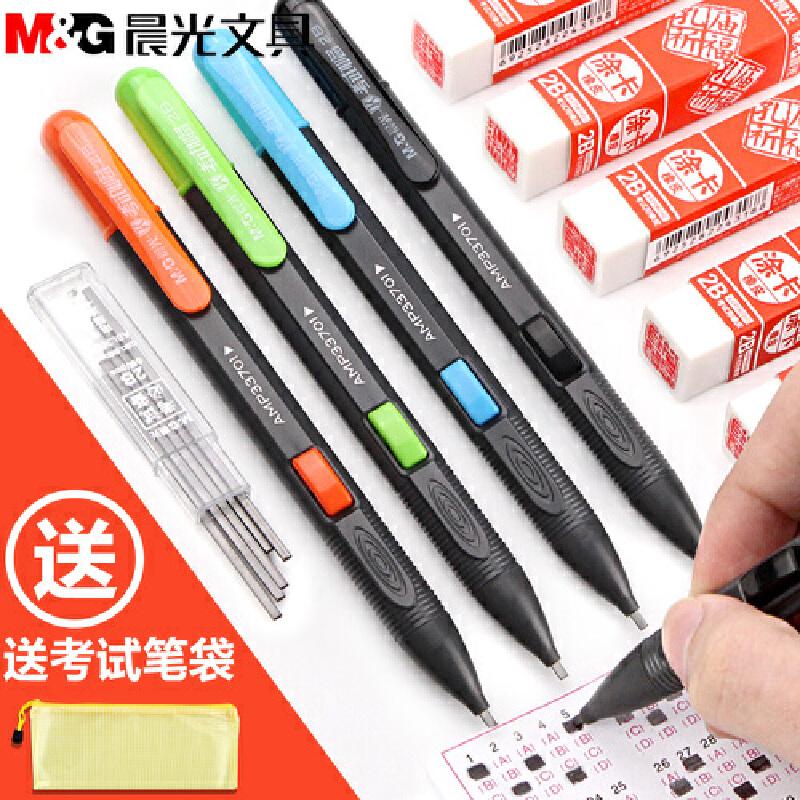 晨光答题卡考试专用笔2b自动铅笔机读卡电脑涂卡笔填涂比笔芯中考高考初中生文具透明笔袋套装组合小学生正品