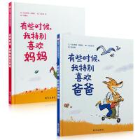 【正版包邮】有些时候我特别喜欢爸爸妈妈 全套2册 信谊图画书 培养孩子行为好习惯 3-4-5-6岁幼儿童宝宝睡前故事书