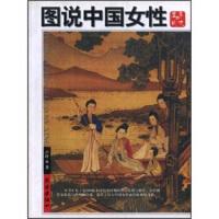 【二手书8成新】图说中国女性 卢玲 团结出版社
