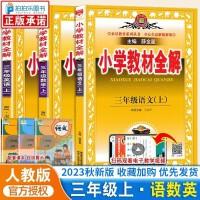 小学教材全解三年级上册数学语文英语全套3本人教版
