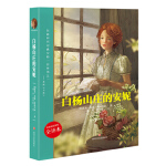 白杨山庄的安妮 全译本,(加)露西・莫德・蒙格玛丽(Lucy Maud Montgomery) 著 刘华,李华彪 译,
