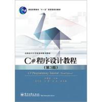 C#程序设计教程(第3版)