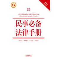 【正版二手书9成新左右】民事法律手册(含2013修正民事诉讼法 法规中心 法律出版社