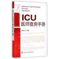 ICU医师查房手册