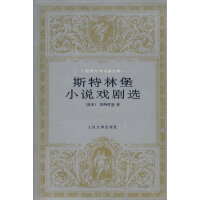 斯特林堡小说戏剧选,(瑞典)斯特林堡(Strindberg,J.A),张道文,李之义,人民文学出版社,97870200