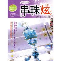 创意手工坊:串珠炫,廖川谊,吉林科学技术出版社,9787538438147【正版书 放心购】