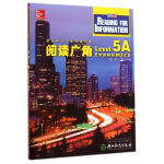 阅读广角 Reading for Information Level 5A