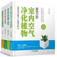 生活如意馆-2版(套装4册)