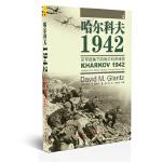 哈尔科夫1942:苏军视角下的哈尔科夫战役