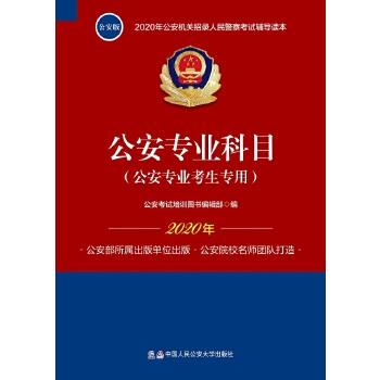 *2020年公安机关招录人民警察考试辅导读本 公安专业科目