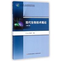 现代生物技术概论(第2版十二五职业教育***规划教材)