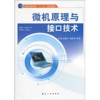 【正版二手书9成新左右】微机原理与接口技术 徐建平 等 航空工业出版社