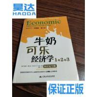[二手旧书9成新]牛奶可乐经济学1+2+3 /(美)罗伯特・弗兰克(Ro